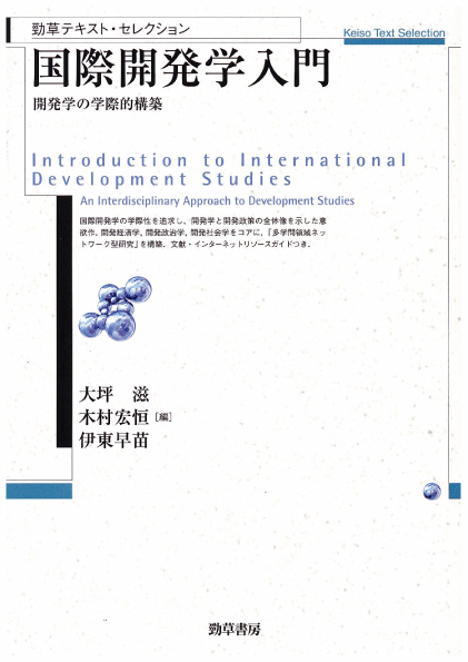 introduction to international development pdf